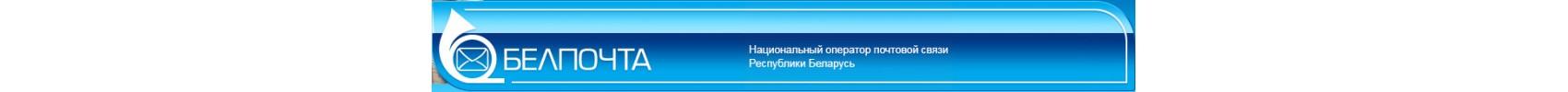 Доставка секонда по Беларуси почтой.