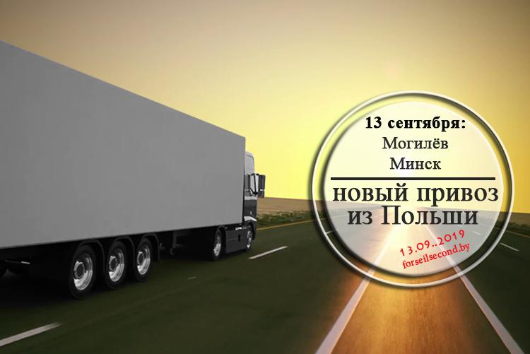 Секонд оптом Беларусь - новые поступления.