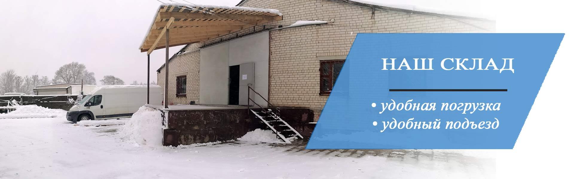 Склад секонд хенда в Беларуси