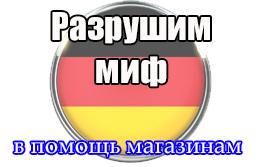 Секонд хенд из Германии  - разрушаем мифы