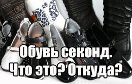 Обувь секонд хенд - что это? Откуда? Как попадает?