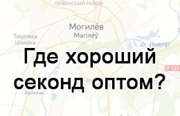 Секонд хенд оптом Могилев
