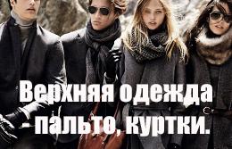 Верхняя одежда секонд хенд оптом - описание: куртки, парки, пальто.