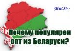 Почему популярен оптовый секонд из Беларуси?