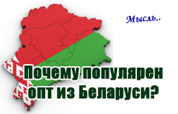 Почему популярен оптовый секонд их Беларуси?