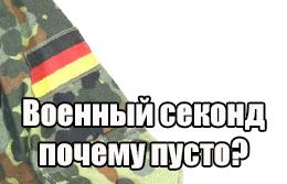 Военный секонд - почему нет в наличии?